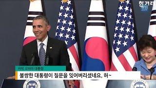 Download [다시 보는 한미정상회담] 질문 잊어버린 박근혜 Video