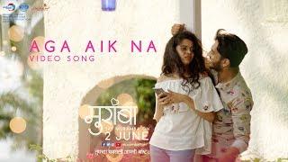 Download Aga Aik Na | Muramba | Amey Wagh & Mithila Palkar | Lyrics- Jitendra Joshi, Music- Shailendra Barve Video