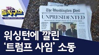 Download [핫플] 워싱턴에 깔린 '트럼프 사임' 소동   김진의 돌직구쇼 Video