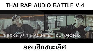 Download THXKEW TEACHER ปะทะ DIAMOND รอบชิงชนะเลิศ [Thai Rap Audio Battle V.4] Video