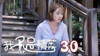 Download 我不是精英 | I'm Not An Elite 30【DVD版】(雷佳音、鄧家佳、莫小棋等主演) Video