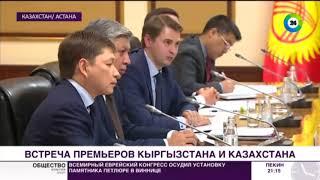 Download В Астане прошли переговоры премьер министров Казахстана и Кыргызстана Video