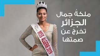 Download ملكة جمال الجزائر ترد على منتقديها Video