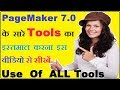 Download How To Use ALL Tools In Adobe PageMaker 7.0 in Hindi Video