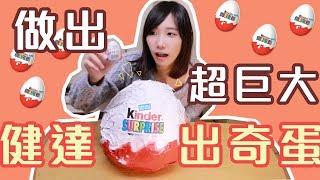 Download 做出超巨大健達出奇蛋啦!全世界只有我敢吃這顆蛋!| 安啾 (ゝ∀・) ♡ Video