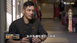 Download 心意伴隨菜香 市場裡的主廚便當 一步一腳印 20180617 Video