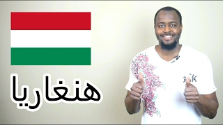 Download الدراسة في المجر : الايجابيات والسلبيات ® | منحة المجرالدراسية Video