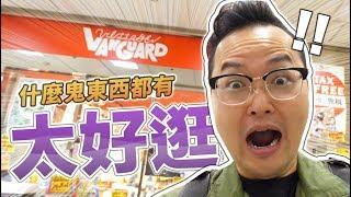 Download 【日本必逛店】超多雜貨超好逛VILLAGE VANGUARD《阿倫去旅行》 Video