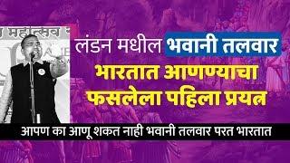 Download BHAVANI तलवार भारतात आणण्याचा फसलेला पहिला प्रयत्न | Namdevrao Jadhav Video