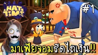 Download [EP.1] มาเฟียจอมรีดไถเงิน | Hat In Time [zbing z.] Video