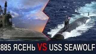 Download АПЛ проекта Ясень 885 Северодвинск против USS Seawolf SSN 21 Video