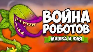 Download ВОЙНА РОБОТОВ #11 ♦ Mayan Death Robots Video