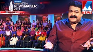 Download Mohanlal talks about retirement, blog related issues | Newsmaker 2016 | Manorama News Video