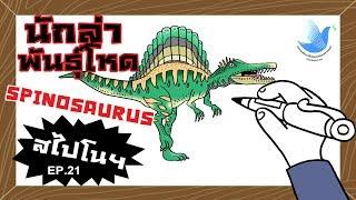 Download วาดไดโนเสาร์นักล่าพันธุ์โหด SPINOSAURUS EP.21 Video