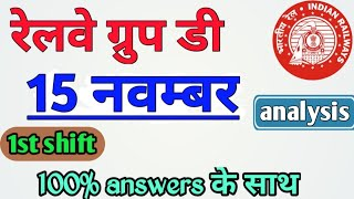 Download rrb group d 15 november first shift (1st shift), all questions analysis.आज के ग्रुप डी में पूछे गये Video