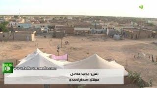 Download تقرير محمد فاضل عن مدينة تمبدغة لقناة الوطنية Video