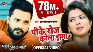 Download बेटा राउर पिके रोज़ करेले ड्रामा Beta Raur PK Roj karele Drama   Pyar Jhukta Nahi   khesari lal Video