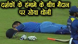 Download MS Dhoni sleeps on the ground during India Vs Sri Lanka 3rd ODI   वनइंडिया हिंदी Video