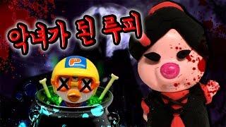 Download ♨악마를 보았다! 악녀가 된 루피!♨친구들을 괴롭히는 악마 루피! 악녀 루피를 되돌려라!! 뽀로로 장난감 애니 Pororo Toy Animat 보니티비보니 Video