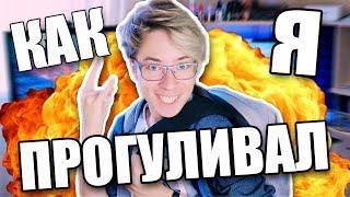 Download КАК Я ПРОГУЛИВАЛ ШКОЛУ КАЖДУЮ НЕДЕЛЮ Video