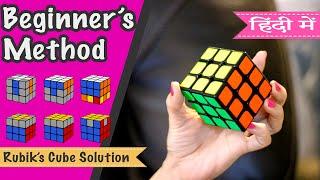 Download 3x3x3 रूबिक्स क्यूब को हल कैसे करते हे हिंदी में|How to solve 3*3 Rubiks cube in Hindi For Beginners Video