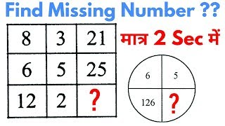 Download Reasoning Tricks in hindi | Missing number | For #Railway, SSC, BANK, CPO SI, CHSL, MTS & all exams Video