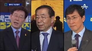 Download 탄핵안 가결에 빨라진 '대선열차'…누가 웃을까? Video