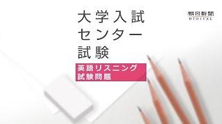 Download 2019年度大学入試センター試験 英語リスニング試験問題 Video