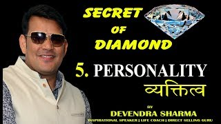 Download P 5    PERSONALITY    By Devendra Sharma Video