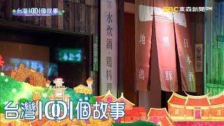 Download 台灣1001個故事 20180603【全集】 Video