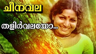 Download Talirvalayo...   Superhit Malayalam Movie   Cheenavala   Movie Song Video