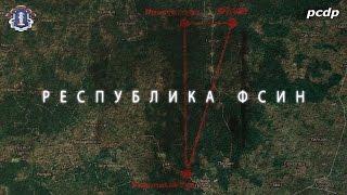 Download Специальный репортаж - Республика ФСИН /Мордовский треугольник/ Video