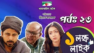 Download Ek Lokkho Like | এক লক্ষ লাইক | Episode 23 | Drama Serial | Afran Nisho | Shokh | Channel i TV Video