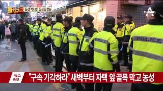 Download 격앙된 삼성동…박지만·친박의원들 자택 방문 Video