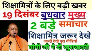 Download 19 Dec CM Yogi Latest News | Shikshamitra News Today | Shikshamitra Latest News Today |Breaking News Video
