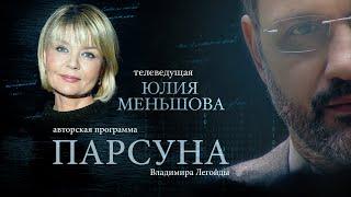 Download ПАРСУНА. ЮЛИЯ МЕНЬШОВА Video