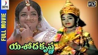 Download Yashoda Krishna Telugu Full Movie HD | Baby Sridevi | Jamuna | SV Ranga Rao | CS Rao | Divya Media Video