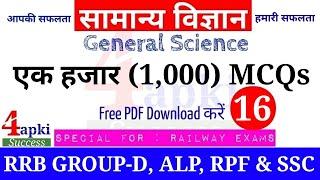 Download Science top 1000 MCQs (Part-16)   Railway Special   Railway Group D, ALP, RPF   4apki Success Video
