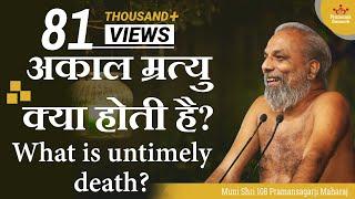 Download अकाल म्रत्यु क्या होती है? What is untimely death? Video