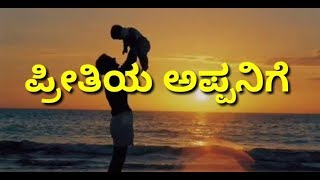 Father daughter sentiment Whatsapp status|Appa sentiment