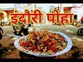 Download Indori Poha || Kanpur Street Food || Food Of Kanpur Video