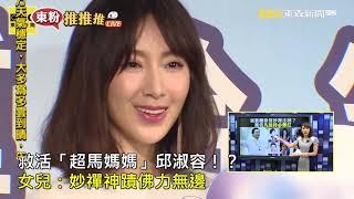 Download 妙禪紫色勢力大拼圖 Video