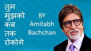 Download KBC's Best Poem By Amitabh Bachchan Video