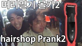 Download [미용실 머리밀기 몰카2] hairshop Prank2 - 쿠쿠크루(Cuckoo Crew) Video