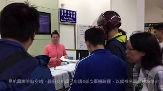 Download 馬祖日報2018/06/20影音/南竿機場20日候補旅客 自由行年輕族群 Video