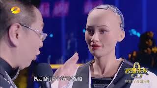Download 《我是未来》精彩看点:索菲亚小冰为争主持都吵起来啦 MY FUTURE【湖南卫视官方频道】 Video