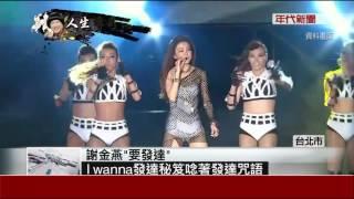 Download 頭七遙祭亡父 謝金燕公演″嗨歌取消″ 姐姐必唱! Video