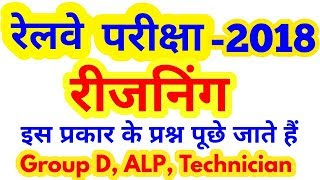 Download Reasoning Trick in Hindi For Railways Exam 2018 Group D, ALP, Technician,, Reasoning for railway Video