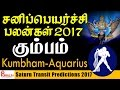 Download Kumbham (Aquarius) Saturn Transit Predictions | கும்பம் சனிப்பெயர்ச்சி பலன்கள் 2017-2020 Video