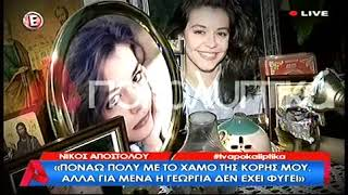 Download Ο πατέρας της Γεωργίας Αποστόλου ξεσπάει κατά του Μητροπολίτη Ναυπάκτου: «Να μην τον βρω καλύτερα» Video